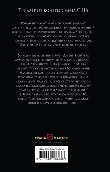Обложка сзади Мост мертвеца Роберт Мразек