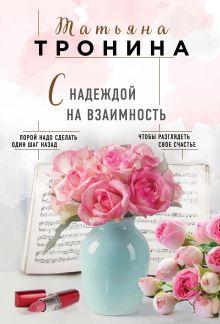 Обложка С надеждой на взаимность Татьяна Тронина
