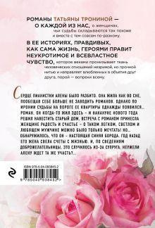 Обложка сзади С надеждой на взаимность Татьяна Тронина