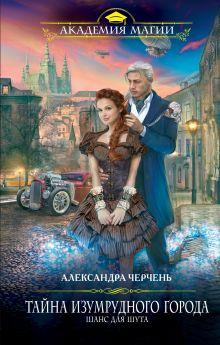 Обложка Тайна Изумрудного города. Шанс для шута Александра Черчень