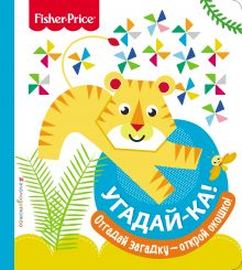 Fisher Price. Угадай-ка! Тигр