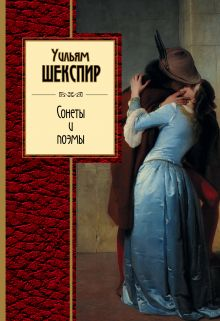 Обложка Сонеты и поэмы Уильям Шекспир