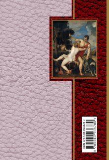 Обложка сзади Сонеты и поэмы Уильям Шекспир