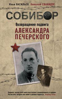 Собибор. Возвращение подвига Александра Печерского