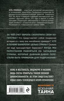 Обложка сзади Прощай, немытая Европа Игорь Прокопенко