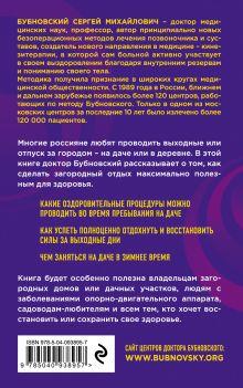 Обложка сзади 6 соток здоровья. Правильный отдых и восстановление круглый год Сергей Бубновский