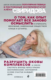 Обложка сзади Счастье без правил Алена Свиридова