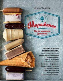 Обложка Мороженое. Вкус нашего детства Ирина Чадеева