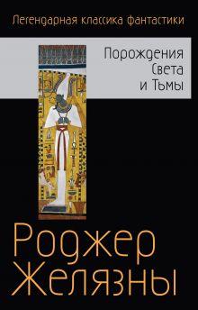 Обложка Порождения Света и Тьмы Роджер Желязны