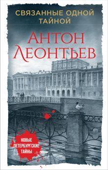 Обложка Связанные одной тайной Антон Леонтьев