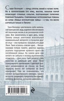 Обложка сзади Связанные одной тайной Антон Леонтьев