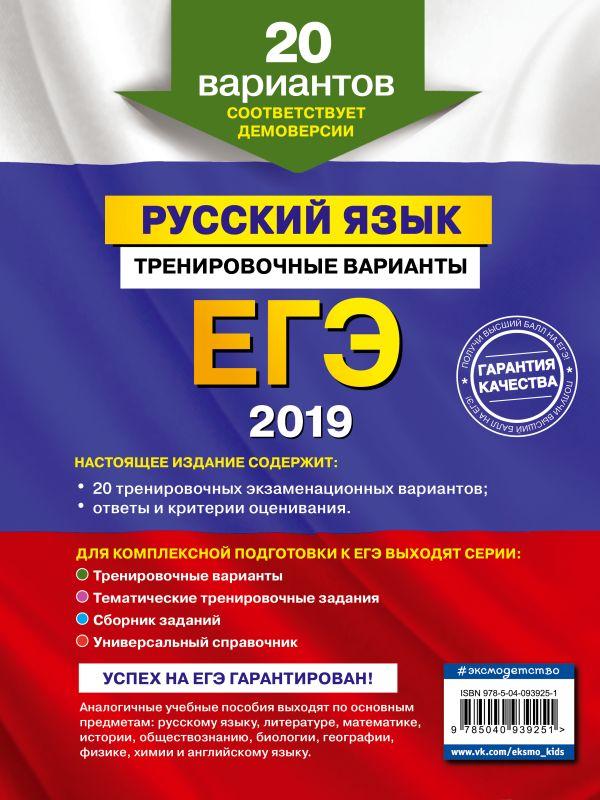 огэ 2019 русский язык варианты заданий