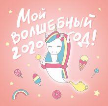 Обложка Мой волшебный год. Календарь настенный на 2020 год (300х300 мм)