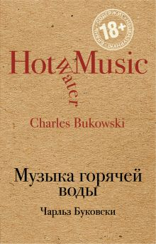 Музыка горячей воды