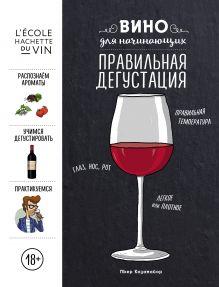 Обложка Вино для начинающих. Правильная дегустация Пьер Казамайор