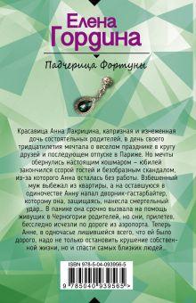 Обложка сзади Падчерица Фортуны Елена Гордина