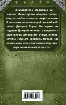 Обложка сзади Штормовые острова Александр Конторович