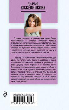 Обложка сзади Стеклянное сердце Дарья Кожевникова