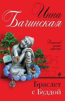 Обложка Браслет с Буддой Инна Бачинская