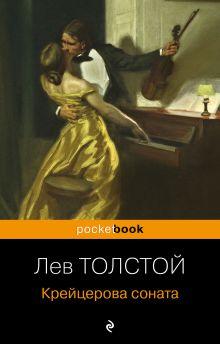Обложка Крейцерова соната Лев Толстой