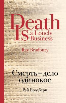 Смерть - дело одинокое