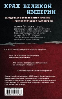 Обложка сзади Крах Великой империи. Загадочная история самой крупной геополитической катастрофы Армен Гаспарян