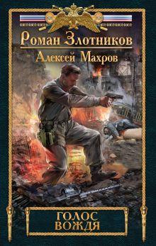 Обложка Голос вождя Роман Злотников, Алексей Махров