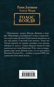 Обложка сзади Голос вождя Роман Злотников, Алексей Махров