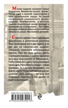 Обложка сзади Внебрачная дочь продюсера Анна и Сергей Литвиновы
