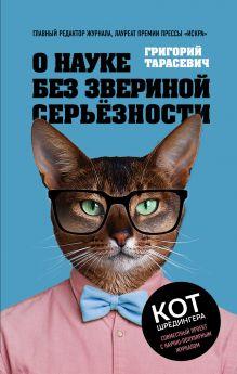 Обложка О науке без звериной серьёзности Григорий Тарасевич