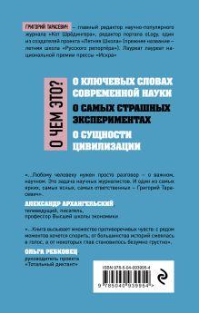 Обложка сзади О науке без звериной серьёзности Григорий Тарасевич
