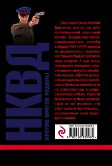 Обложка сзади У расстрельной стены Сергей Зверев
