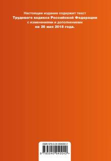 Обложка сзади Трудовой кодекс Российской Федерации. Текст с изм. и доп. на 20 мая 2018 г.
