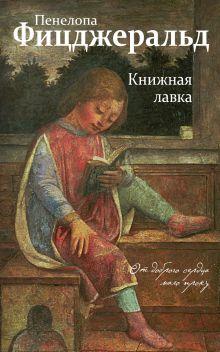 Обложка Книжная лавка Пенелопа Фицджеральд