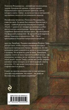 Обложка сзади Книжная лавка Пенелопа Фицджеральд