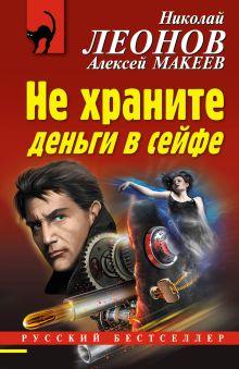 Обложка Не храните деньги в сейфе Николай Леонов, Алексей Макеев