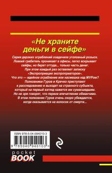 Обложка сзади Не храните деньги в сейфе Николай Леонов, Алексей Макеев
