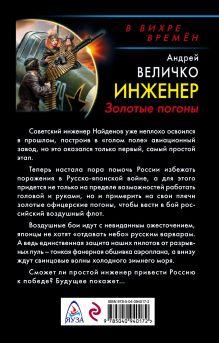 Обложка сзади Инженер. Золотые погоны Андрей Величко