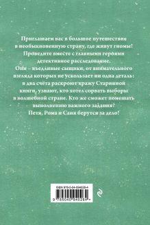 Обложка сзади Приключения гномов I Оксана Аристова