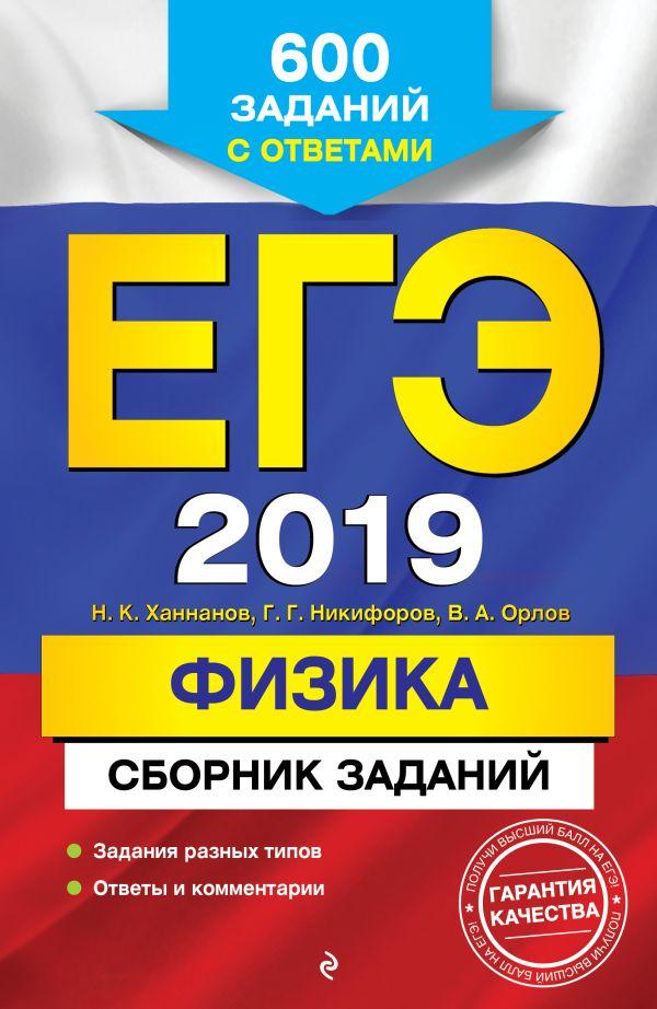 ЕГЭ по физике в 2019 году | изменения, подготовка, дата картинки