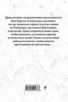 Обложка сзади Приключения гномов II Оксана Аристова