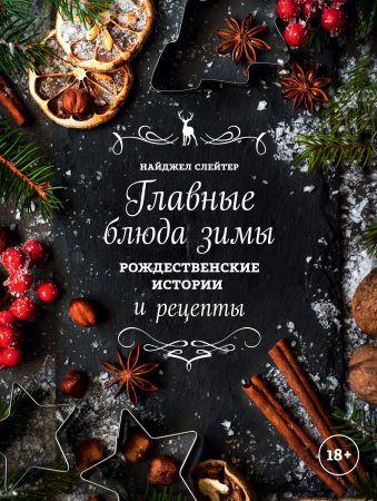 Главные блюда зимы. Рождественские истории и рецепты (со специями)