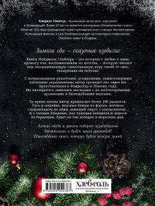 Обложка сзади Главные блюда зимы. Рождественские истории и рецепты (со специями) Найджел Слейтер