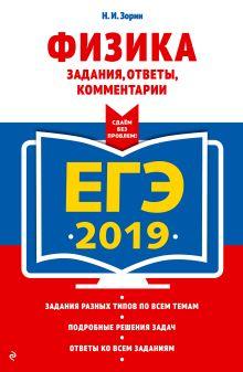 Обложка ЕГЭ-2019. Физика. Задания, ответы, комментарии Н. И. Зорин