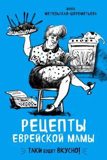 Обложка Рецепты еврейской мамы Инна Метельская-Шереметьева