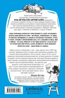 Обложка сзади Рецепты еврейской мамы Инна Метельская-Шереметьева