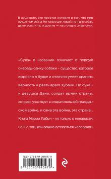 Обложка сзади Сука Мария Лабыч
