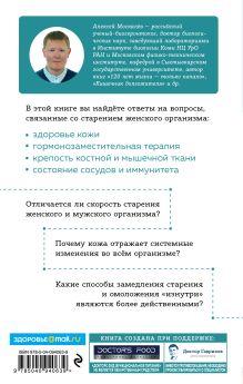Обложка сзади Секреты вечной молодости Алексей Москалев