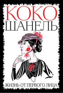 Обложка Коко Шанель. Жизнь от первого лица