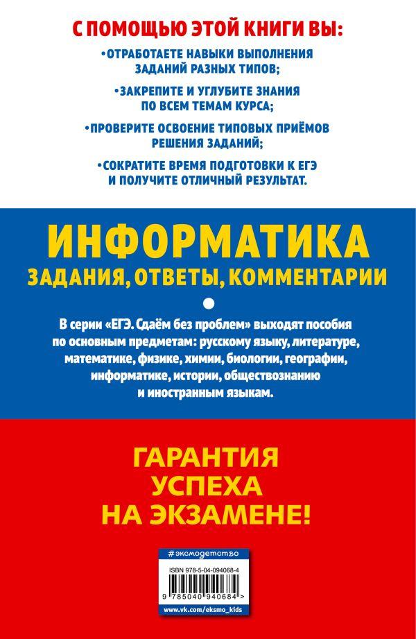 егэ по русскому языку 2019 фипи ответы